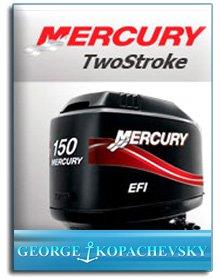 Двигатели Mercury